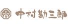 nakamurakanzaburo
