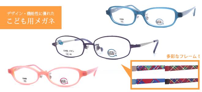 デザイン・機能性に優れたこども用メガネ