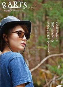 rarts-lens-_01